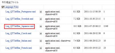 図3 言語ファイルも同様にダウンロードする