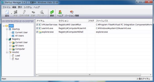 Startup Manager 2.4.2