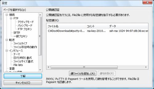 図14 公開鍵認証はPuTTyで作成した秘密鍵を登録することで利用できる