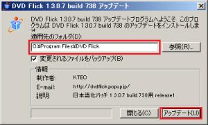 DVD Flickのインストールフォルダが「適用先のフォルダ」に表示されるので確認し、「アップデート」をクリックする