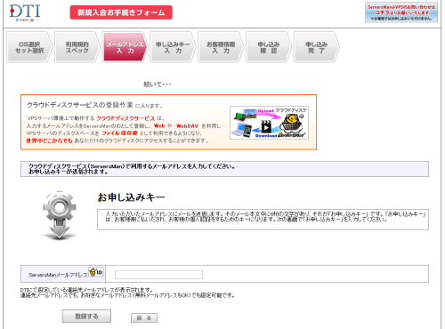図6 登録メールアドレスの入力画面。ここで入力したメールアドレス宛に確認メールが送付される