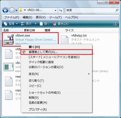図8 「vfdwin.exe」を右クリックし、「管理者として実行」を選ぶとVirtual Floppy Driveを起動できる