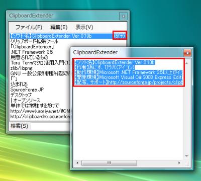 図8 複数行の文字列は「全文表示」で確認できる