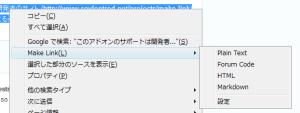 図1 ショートカットメニューに「Make Link」という項目が追加される