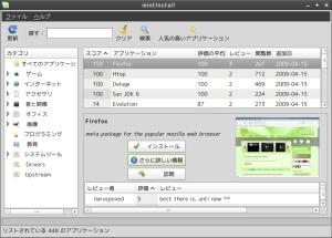 図10 高機能ながら使いやすいパッケージ管理ツール「mintInstall」