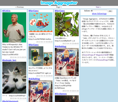 図1 今回作成したTwitterからの画像収集Webアプリケーション「Image Aggrigator」
