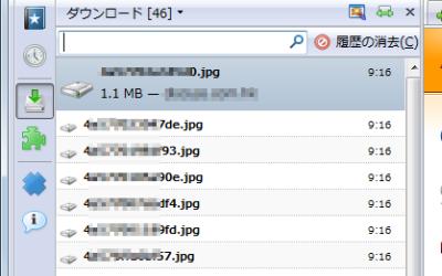 図5 「ダウンロード」ではダウンロード中のファイルやダウンロードが完了したファイルを確認できる