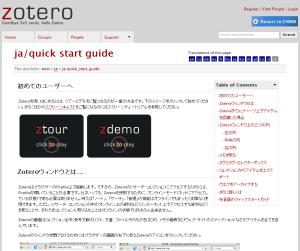 図1 Zoteroのクイックスタートガイドページ。画面右上の「Translations of this page:」で「ja」をクリックすると日本語ページが表示される