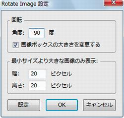 図4 「Rotate Image設定」ダイアログ