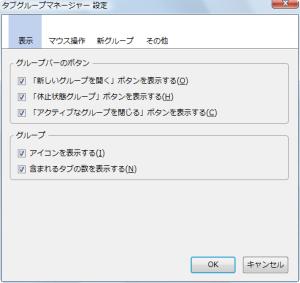 図5 設定ダイアログの「表示」項目ではボタンやアイコンの表示/非表示を設定できる