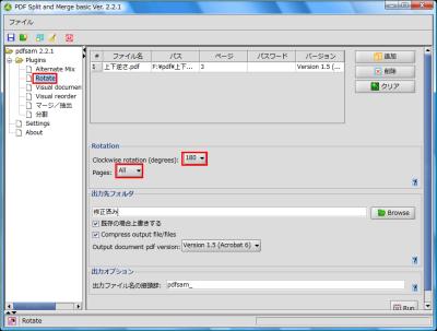 図12 逆さになっているPDFはRotateで修正する