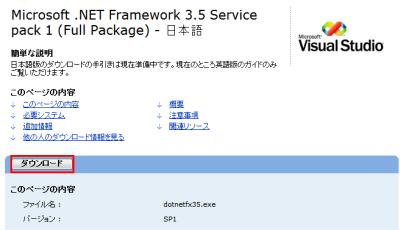 図2 「ダウンロード」をクリックして.NET Framework 3.5をダウンロードし、インストールする