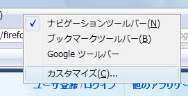 図2 ツールバー上を右クリックし、ショートカットメニューから「カスタマイズ」を選択する