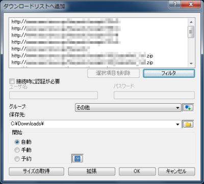 図20 Webページ内の全ファイルをまとめてFDMへダウンロード登録できる