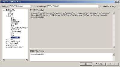 図9 インテル C++ コンパイラの追加オプション設定画面