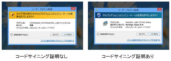 図2 コードサイニングされていないファイルに対する警告