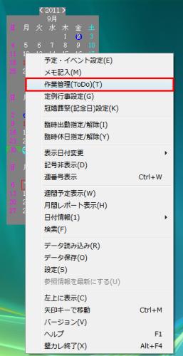 図9 日付を右クリックし、コンテキストメニューから「作業管理(ToDo)」を選択する