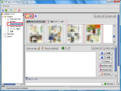 図9 Visual document composerはタブによって複数のPDFを開ける
