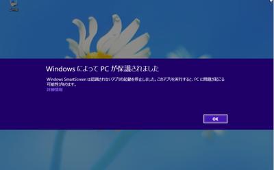 図4 Windows SmartScreenによる全画面警告。ここから作業を継続していくためには、左下の「詳細情報」をクリックして、さらに実行ボタンを押す動作が必要であり、一般ユーザーには継続困難な、実質的に強力なブロックとなっている