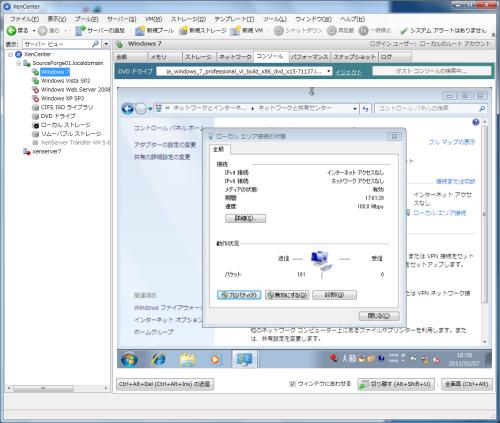 図8 Windows 7では、コントロールパネルの「ネットワークと共有センター」からネットワークの設定を行える