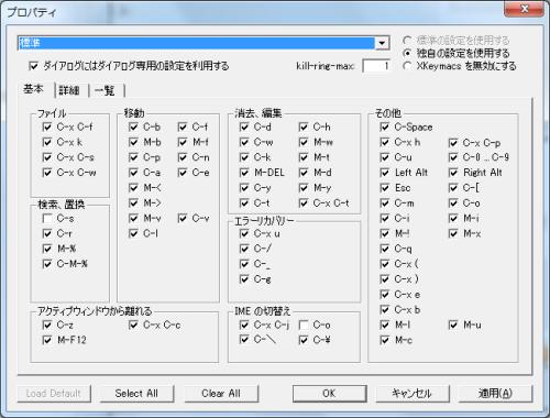 xkeymacs 3.47