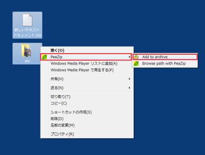 図9 圧縮したいファイル/フォルダを右クリックし、メニューから「PeaZip」-「Add to archive」を実行する