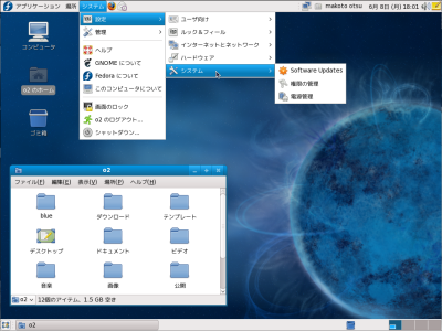 図5 Fedora10のデスクトップ