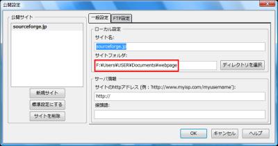 図18 「公開設定」を開いて公開フォルダとFTPサーバの情報を入力する