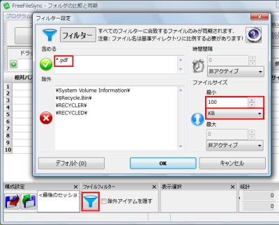 図14 「ファイルフィルター」からは同期対象にするファイルやフォルダを名前で指定可能だ