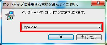 まず言語を設定するウィンドウが表示されるので、「Japanese」を選択する