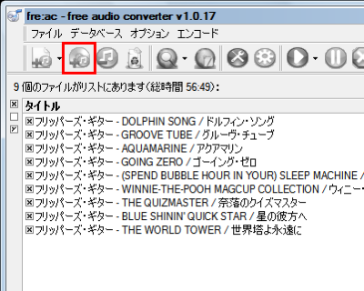 図15 CDが自動で読み込まれないときはツールバーのボタンをクリックすればよい