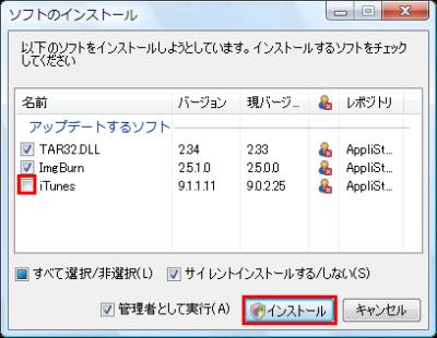 図11 ソフトを選んで「インストール」をクリックすると自動でアップデートできる