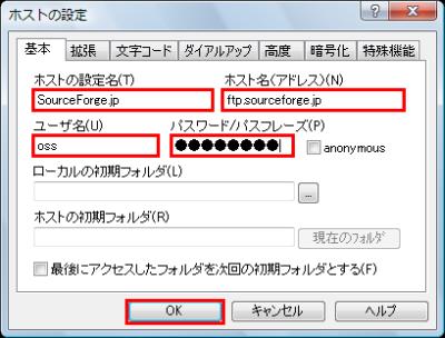 図9 サーバーのアドレスとアカウント情報を入力する