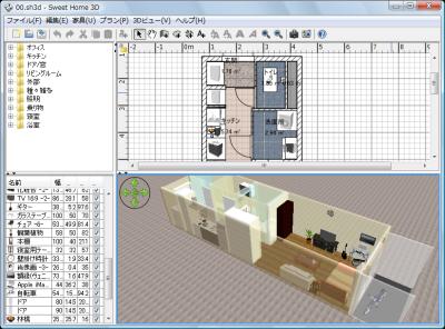 図1 Sweet Home 3Dは3D表示で間取りを考慮できる