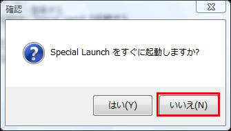 図5 Vista以降のWindowsなら完了後の画面で「いいえ」をクリックしよう