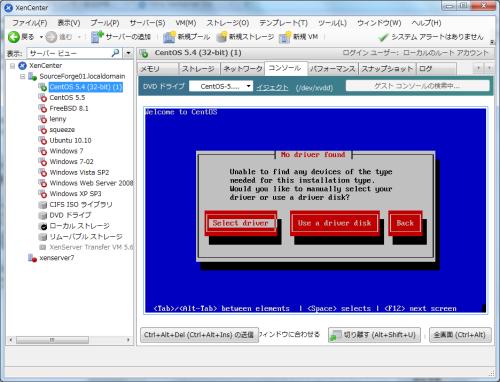 図21 インストールCD/DVDのISOイメージからインストーラを起動すると「No driver found」というメッセージが表示される
