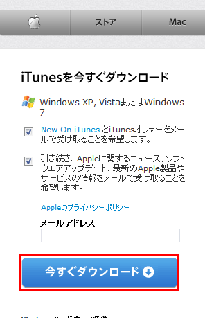 図3 iTunesのダウンロードページで「今すぐダウンロード」をクリックし、iTunesを導入しておく