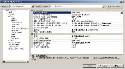 図3 追加されるインテル C++ コンパイラーの最適化設定画面