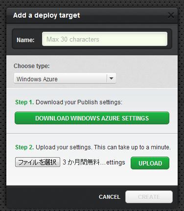 図34 「DOWNLOAD WINDOWS AZURE SETTINGS」ボタンをクリックして発行プロファイルをダウンロードし、そのファイルをアップロードする