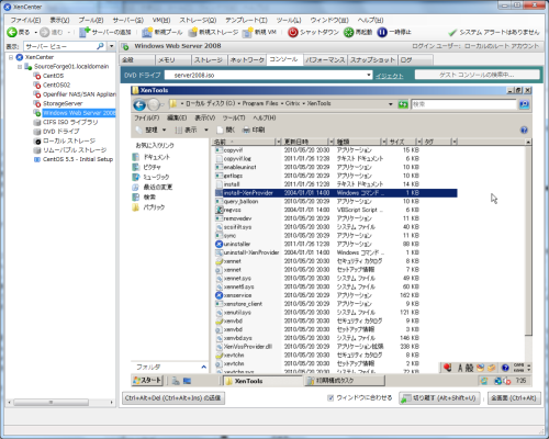 図9 休止スナップショット機能を利用するには、「Program Files\Citrix\XenTools\install-XenProvider」を実行しておく必要がある