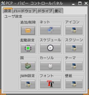 図12 各種設定を集中管理するパピーコントロールパネル