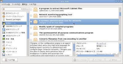 図7 「ソフトウエアの追加/削除」ツール