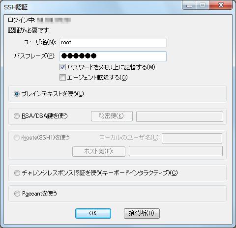 図5 Tera Termを利用する場合、「SSH認証」でユーザー名とパスワードを入力する
