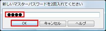 図7 任意のパスワードを2回続けて入力し、マスターパスワードに設定する