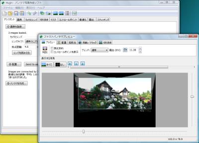 図1 Huginは写真や画像編集の知識がなくても使えるパノラマ写真作成ツールだ