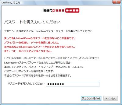 図3 前の画面で設定したマスターパスワードを再入力して、「アカウントを作成」をクリックする