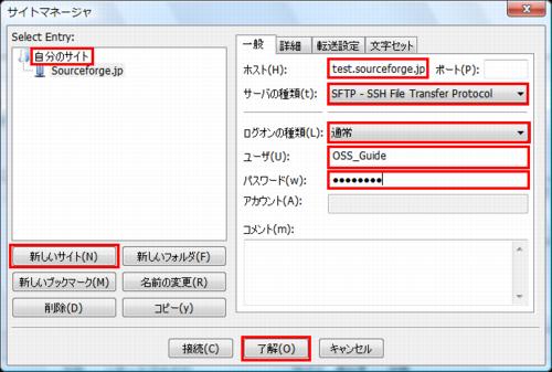 図7 サイトマネージャでサーバのホスト名や認証情報を設定する