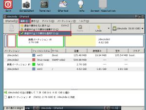 ここまでで設定した変更は、メニューの「編集」-「保留中の全ての操作を適用する」を選択することで実際にHDDに書き込まれる