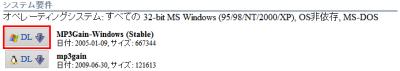 図2 SourceForge.JPから最新の安定版をダウンロードする