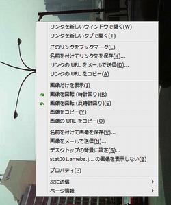 図2 右クリックで開くメニューの中に「画像を回転(時計回り)」と「画像を回転(反時計回り)」が追加されている